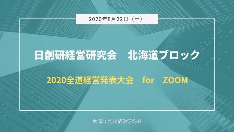 8月22日(土)全道経営発表大会 for ZOOM