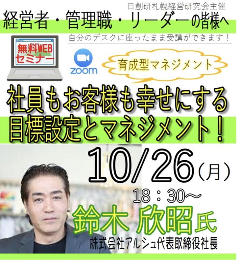 10月26日(月) 10月例会レクチャラー講演会-zoom開催