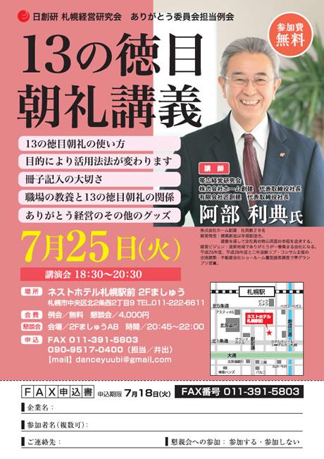 札幌経営研究会 2017年7月例会