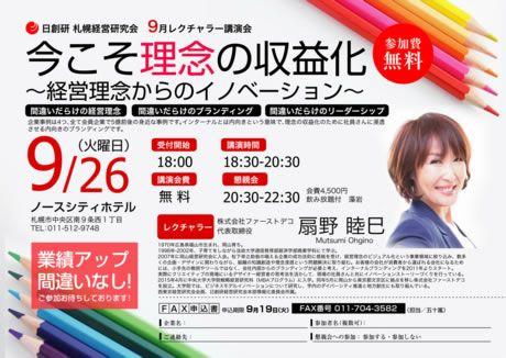 札幌経営研究会 2017年9月例会