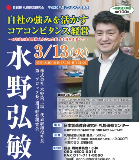 札幌経営研究会 2018年3月例会