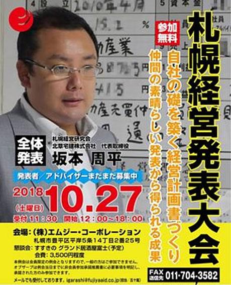 札幌経営発表大会