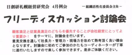 札幌経営研究会 フリーディスカッション討論会