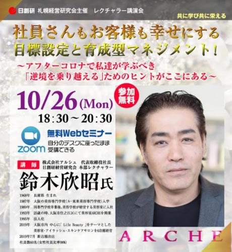 札幌経営研究会 10月例会